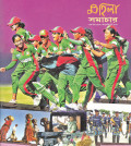 covere-Janu-March-2012