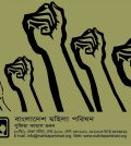 8 march poster 2