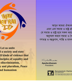 happy new year 2017 card bangla