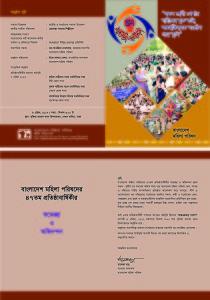 Bangla Card Final.