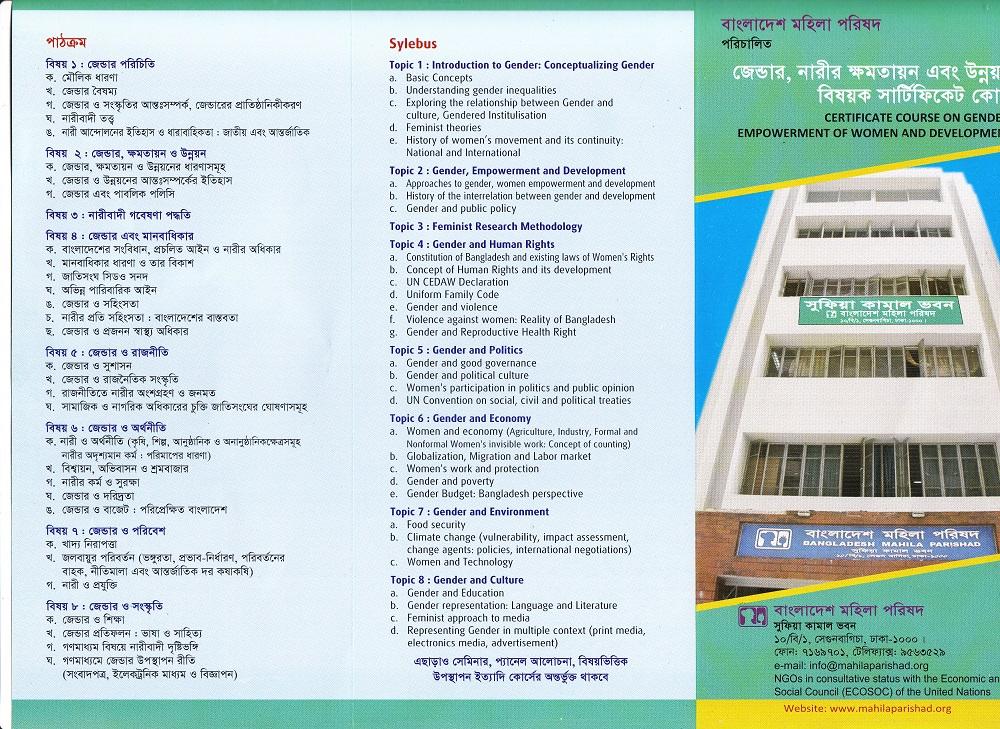 BMP Brochure