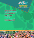 Samachar Cover